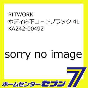公式の  【送料無料】ボディ床下コ-トブラック 4L 塩害防止 KA242-00492 [自動車用 塩害防止 防錆] 4L 防錆], Sweet Angel:0dca09d1 --- phcontabil.com.br