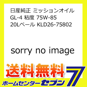 【送料無料】日産純正 ミッションオイル GL-4 粘度 75W-85 20Lペール KLD26-75802 [自動車用 ギヤオイル ニッサン]