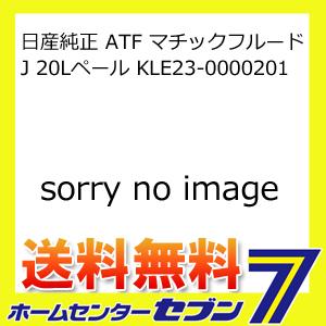 【送料無料】日産純正 ATF マチックフルード J 20Lペール KLE23-0000201 [自動車用 オートマチック オイル ニッサン]