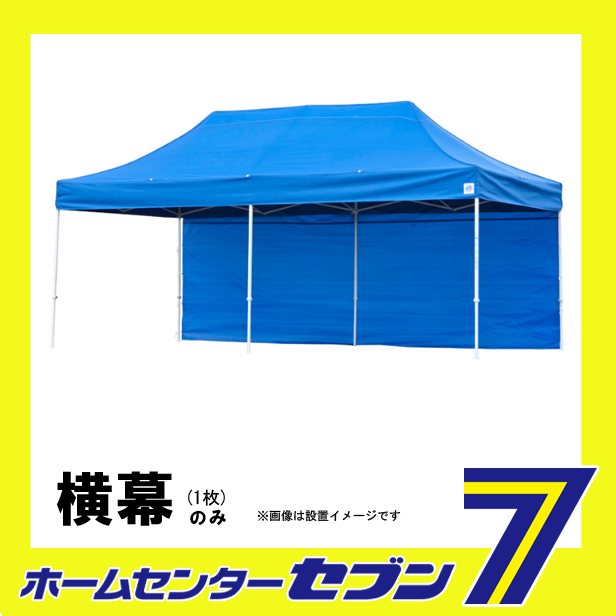 【送料無料】テント 横幕(DX60/DXA60用) EZP60BL 横幕エコノミー 長辺用 ブルー (6.0m×2.15m) 1枚 イージーアップテント [ezp60bl 横幕のみ 取替 張替 テント幕 テント用品 アウトドア イベント]