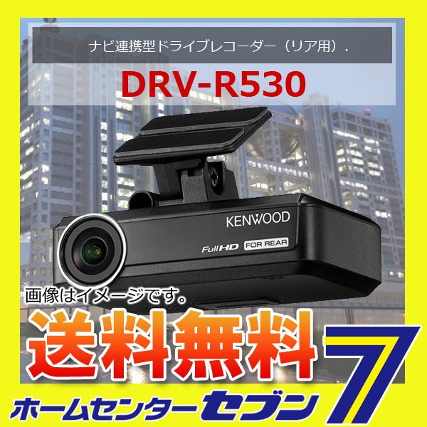 【送料無料】 ケンウッド DRV-R530 ナビ連携型ドライブレコーダー 【リア用】 ケンウッド [DRVR530 彩速ナビ連携型ドライブレコーダー ドラレコ]