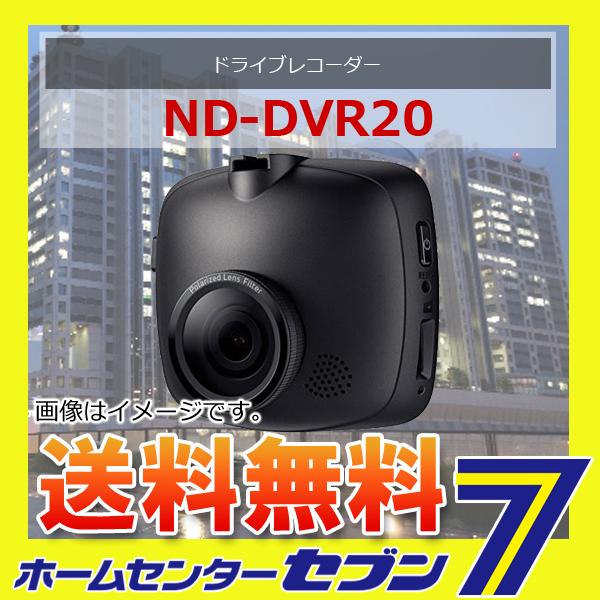 【送料無料】 ディスプレイ搭載 ドライブレコーダー ND-DVR20 パイオニア pioneer [carrozzeria カロッツェリア]