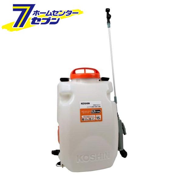 【送料無料】 充電式噴霧器 SLS-15 (SLS-15-AAA-0) 工進 [噴霧器 充電 充電式 背負い 背負噴霧器 農業 散布]