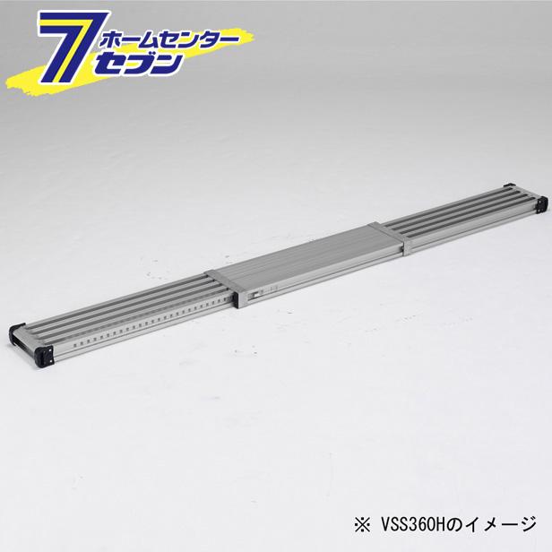 伸縮式足場板 約240cm VSS240H アルインコ ALINCO [足場台 作業台 園芸用品 ]【キャッシュレス5%還元】