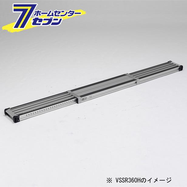 【送料無料】 伸縮式足場板(ラバー付) 約330cm VSSR330H アルインコ ALINCO [足場台 作業台 園芸用品 ]