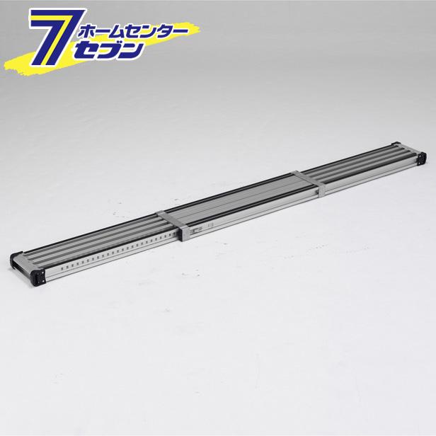 【送料無料】 伸縮式足場板(ラバー付) 約360cm VSSR360H アルインコ ALINCO [足場台 作業台 園芸用品 ]