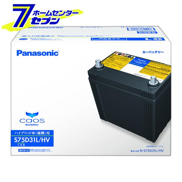 【送料無料】 カオス バッテリー N-S75D31L/HV パナソニック [ハイブリッド車(補機)用]