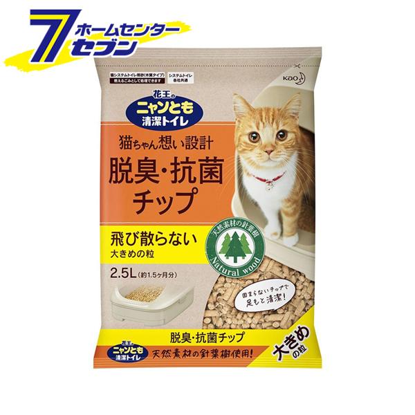 ニャンとも清潔トイレ脱臭・抗菌チップ 大きめの粒 (2.5L×6個入)×3箱 [3ケース 花王 ネコ 猫砂 にゃんとも 2.5リットル 18個]【キャッシュレス5%還元】