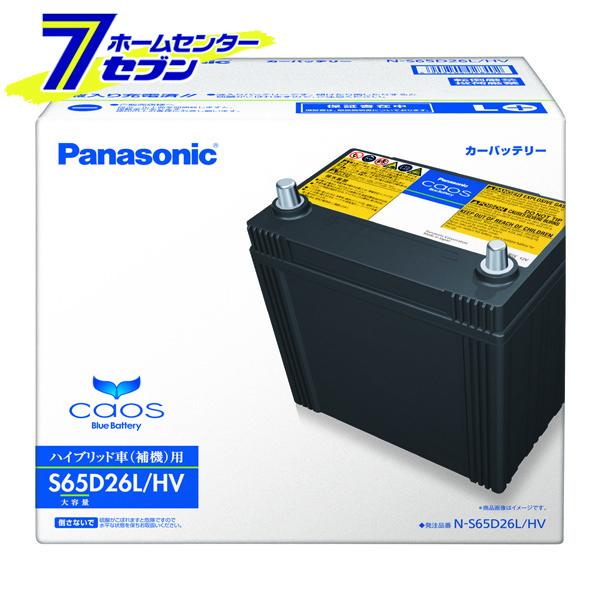 カオス バッテリー N-S65D26L/HV パナソニック [ハイブリッド車(補機)用] 廃バッテリー回収無料(※北海道・離島・沖縄不可)【キャッシュレス5%還元】【hc9】