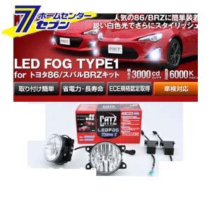 キャズ LED FOG TYPE1 for トヨタ86/スバルBRZキット[品番: AKH14A] CATZ [led フォグランプ 自動車]【キャッシュレス5%還元】