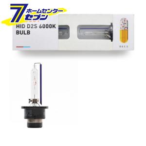 BREX ブレックス HID D2S 6000K バルブ 純白色 2灯セット [品番:BYC301] BREX [ヘッドライト HIDバルブ]【キャッシュレス5%還元】