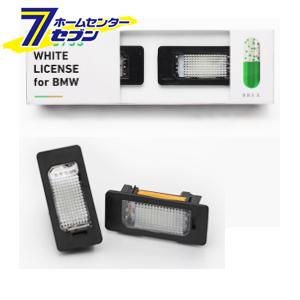 BREX ブレックス ホワイトライセンス for BMW LED 純白色 2灯セット [品番:BGC733] BREX [ライセンスランプ LEDランプ]【キャッシュレス5%還元】