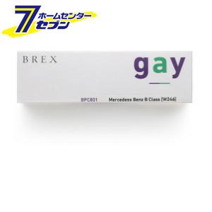 BREX ブレックス インテリアフルLEDデザイン -gay- メルセデス ベンツ Bクラス (W246) インテリア LEDバルブ12点セット [品番:BPC801] BREX [室内灯 セット]【キャッシュレス5%還元】