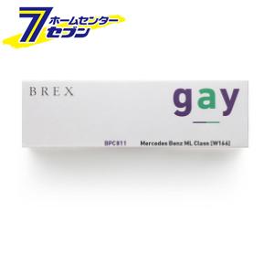 BREX ブレックス インテリアフルLEDデザイン -gay- メルセデス ベンツ MLクラス (W166) インテリア LEDバルブ15点セット [品番:BPC811] BREX [室内灯 セット]【キャッシュレス5%還元】