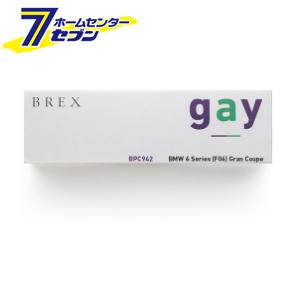 【エントリーでポイント6倍~】【送料無料】BREX ブレックス インテリアフルLEDデザイン -gay- BMW 6シリーズ (F06) グランクーペ インテリア LEDバルブ16点セット [品番:BPC942] BREX [室内灯 セット]【期間:2019年2月21日am10時~2月24日pm23時59】