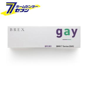 【エントリーでポイント最大3倍】BREX ブレックス インテリアフルLEDデザイン -gay- BMW 7シリーズ (E65) インテリア LEDバルブ19点セット [品番:BPC851] BREX [室内灯 セット]【キャッシュレス5%還元】【ポイントUP:2020年3月30日am9時59まで】