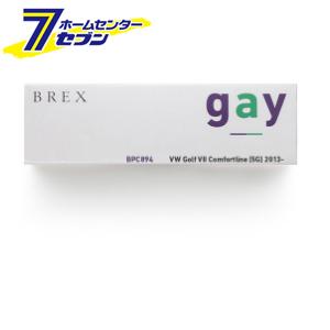 BREX ブレックス インテリアフルLEDデザイン -gay- フォルクスワーゲン ゴルフ VII コンフォートライン (5G) 2013年式~ インテリア LEDバルブ4点セット [品番:BPC894] BREX [室内灯 セット]【キャッシュレス5%還元】【hc9】