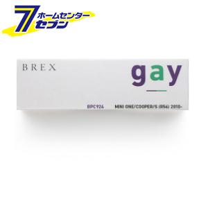 【エントリーでポイント5倍~】【送料無料】BREX ブレックス インテリアフルLEDデザイン -gay- ミニ ワン/クーパー/S (R56) 2010年式~ インテリア LEDバルブ15点セット [品番:BPC924] BREX [室内灯 セット]【ポイントUP:2019年4月9日pm20時~4月16日am1時59】