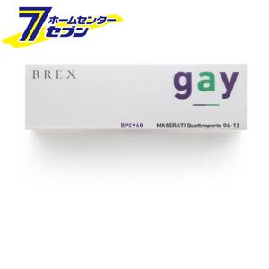 BREX ブレックス インテリアフルLEDデザイン -gay- マセラティ クアトロポルテ 2004~2012年式 インテリア LEDバルブ18点セット [品番:BPC968] BREX [室内灯 セット]【キャッシュレス5%還元】【hc9】