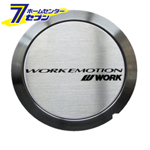 【送料無料】WORK ワーク EMOTION エモーション センターキャップ FLAT TYPE シルバー 4個セット販売 WORK [アルミホイール オプション フラットタイプ]