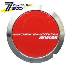 【エントリーでポイント5倍~】【送料無料】WORK ワーク EMOTION エモーション センターキャップ FLAT TYPE レッド 4個セット販売 WORK [アルミホイール オプション フラットタイプ]【ポイントUP:2019年4月9日pm20時~4月16日am1時59】
