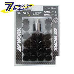 WORK ワーク 軽量ロックナットセット RSナット ブラック 21HEX M12×P1.5 全長34mm WORK [ホイールパーツ ロックナットセット]