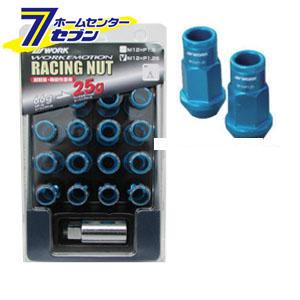 【送料無料】WORK ワーク ロングタイプロックナットセット 軽量レーシングナット ブルー 19HEX M12×P1.25 全長50mm WORK [ホイールパーツ ロックナットセット]
