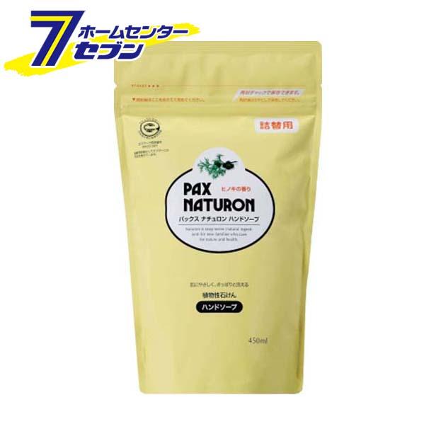 人気商品 パックスナチュロン ハンドソープ 詰替用 450ml 卓越 太陽油脂