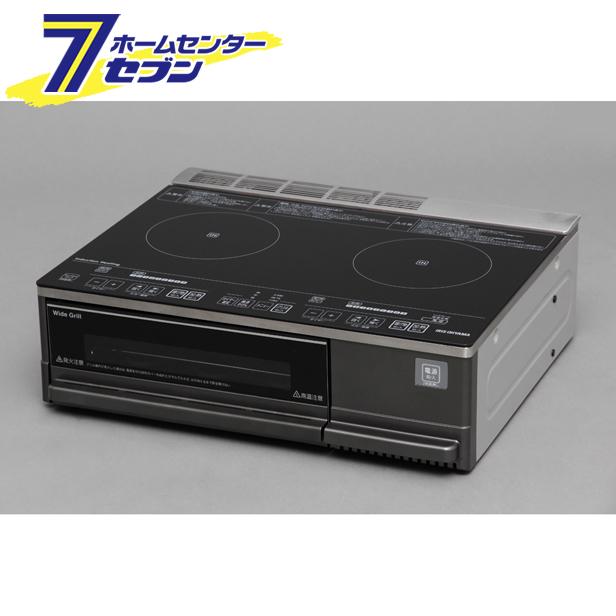 【送料無料】 据置型 2口IHクッキングヒーター ブラック IHC-SG221 アイリスオーヤマ