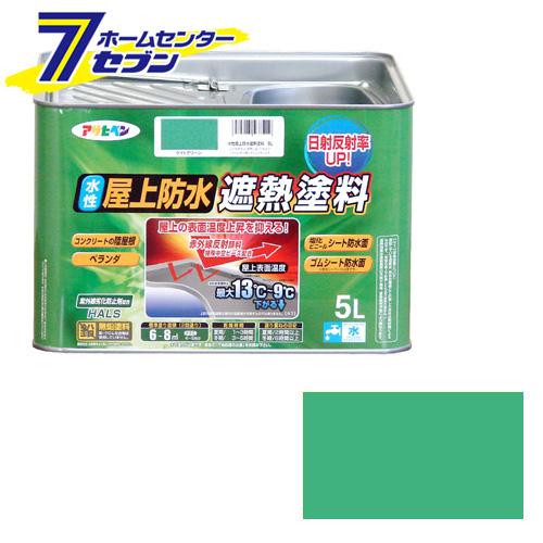 水性屋上防水遮熱塗料 5L ライトグリーン アサヒペン [遮熱塗料 防水 床用塗料 塗装用品 塗料 防水塗料]