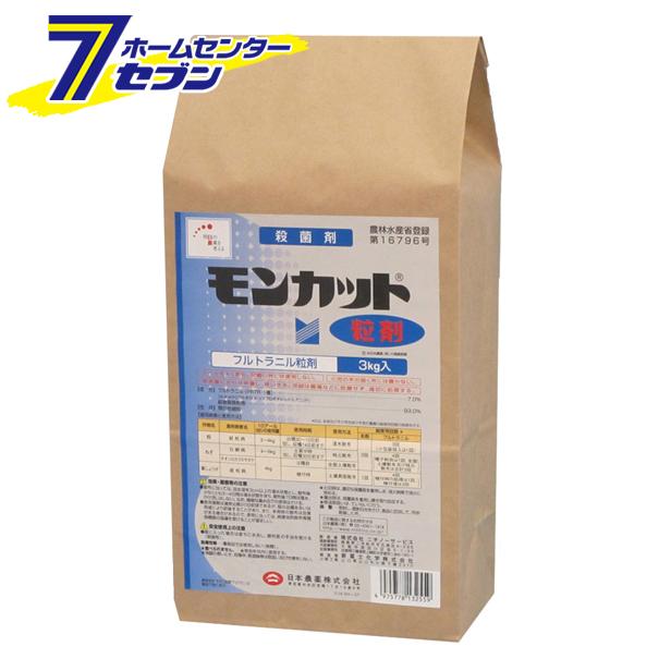 【送料無料】モンカット粒剤 3kg (ケース販売) 日本農薬 [農薬 除草剤 殺虫剤 農薬 粒剤]