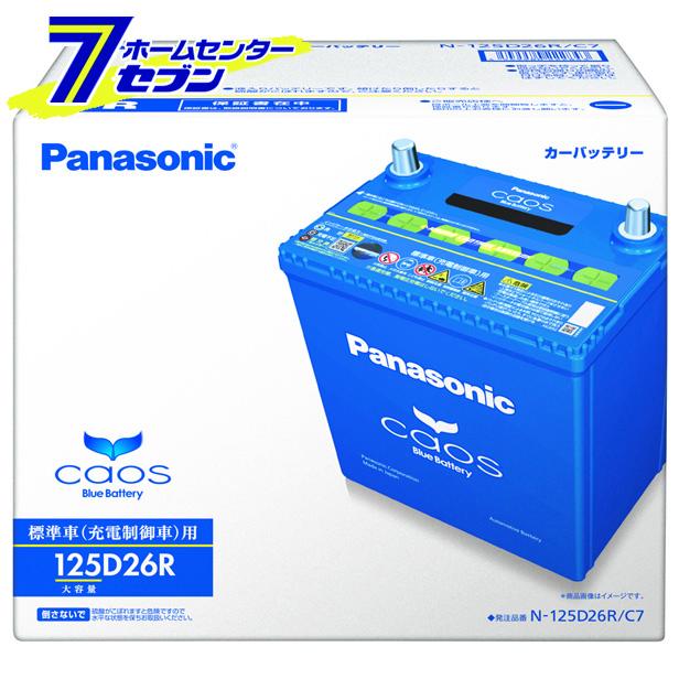 自動車用 バッテリー カオス 125D26R/C7 パナソニック 標準車 充電制御車用 新品 【キャッシュレス5%還元】