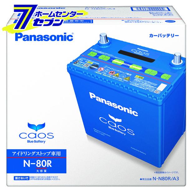 カオス バッテリー N-N80R/A3 アイドリングストップ車用 パナソニック 新品 【キャッシュレス5%還元】