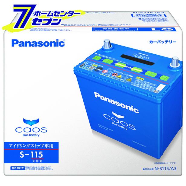 カオス バッテリー N-S115/A3 アイドリングストップ車用 パナソニック 新品 【キャッシュレス5%還元】