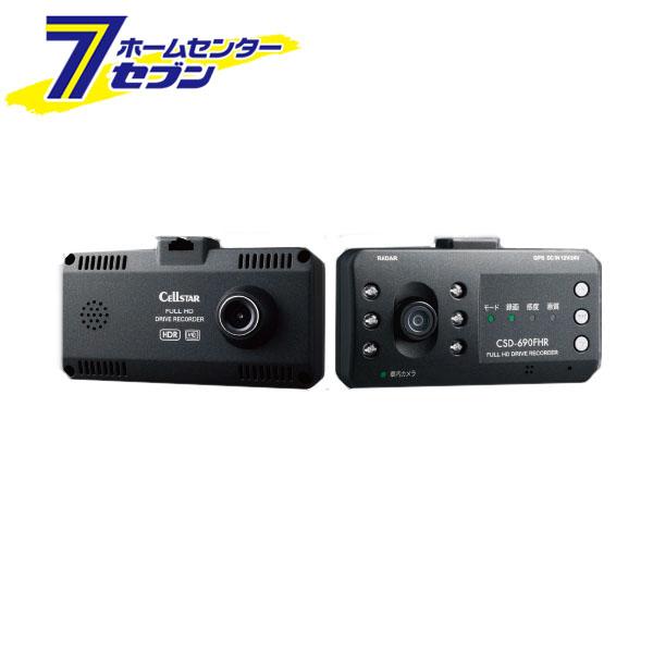 ドライブレコーダー cellstar 【エントリーでポイント6倍~】【送料無料】 セルスター CSD-690FHR【期間:2019年2月21日am10時~2月24日pm23時59】 ツインカメラ搭載