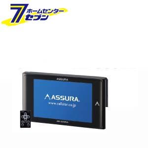セルスター GPSレーダー探知機 ASSURA AR-333RA ワンボディタイプ(一体型) 3.2インチ リモコン 日本製 AR-333RA CELLSTAR [ ar333ra リモコン Gセンサー 17バンド カー用品 車用品]【キャッシュレス5%還元】【hc9】