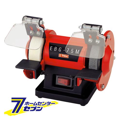 ミニベンチグラインダー EBG-75 人気ブランド多数対象 藤原産業 電動工具 通販 研削 研磨