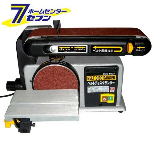 【送料無料】ベルトディスクサンダー BDS-100N 藤原産業 [電動工具 研磨 研削]