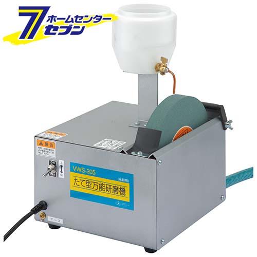 タテ型万能研磨機(水研用) VWS-205 藤原産業 [電動工具 研磨 研削]【キャッシュレス5%還元】