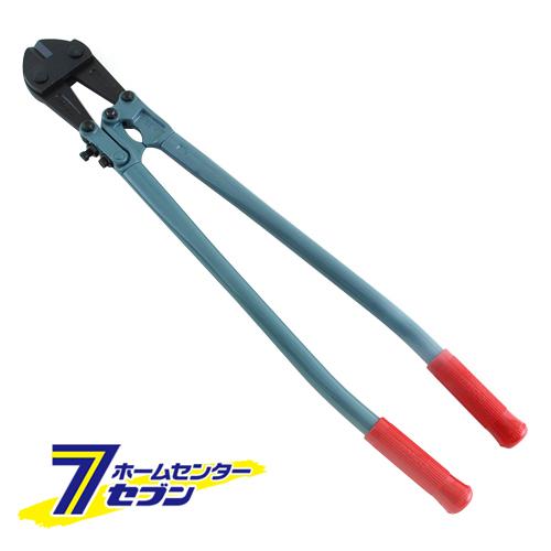 【送料無料】ボルトクリッパー 750MM MCCコーポレーション [作業工具 建設工具 ボルトクリッパー]