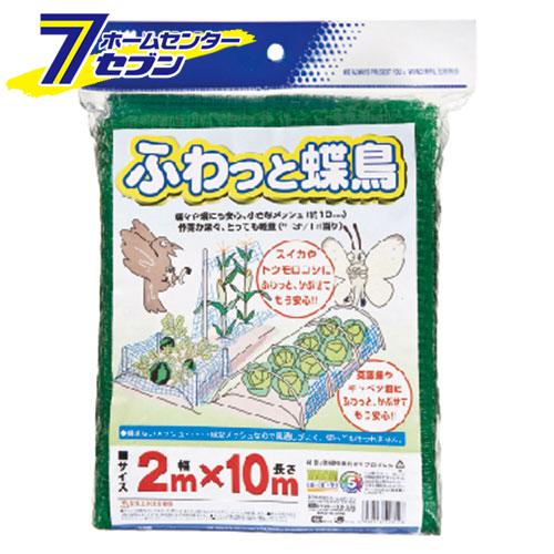 フワット蝶鳥 2MX10M メーカー直売 日本マタイ 園芸用品 防虫ネット 期間限定今なら送料無料 ポイントUP:2021年8月4日pm20:00から8月11日am01:59まで 農業資材