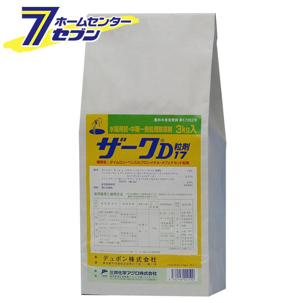ケース販売[三共]ザークD粒剤173kg除草剤【キャッシュレス5%還元】