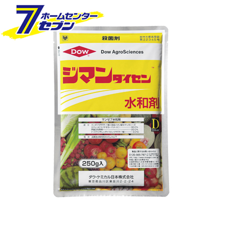 ケース販売[ダウ]ジマンダイセン水和250g殺菌剤【キャッシュレス5%還元】