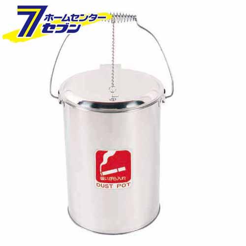 【送料無料】 山崎産業 ダストポットST-10(内容器なし)