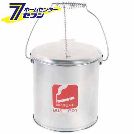 山崎産業 ダストポットST-8(内容器付)【キャッシュレス5%還元】【hc9】