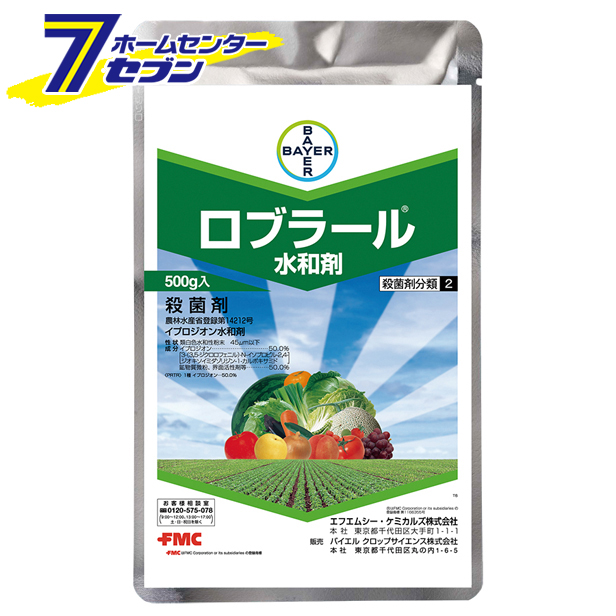ケース販売[バイエル]ロブラール水和500g殺菌剤【キャッシュレス5%還元】