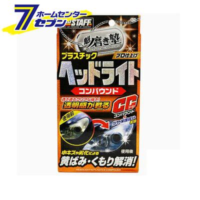 割引 魁 さきがけ 磨き塾 ヘッドライトコンパウンド 国際ブランド S-71 洗車 コンパウンド ケア用品 ケア用品研磨剤 プロスタッフ 研磨剤