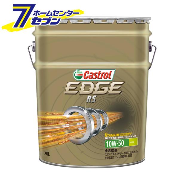 【エントリーでポイント5倍~】【送料無料】EDGE エッジ RS 10W-50 SN (20L) カストロール【ポイントUP:2019年4月9日pm20時~4月16日am1時59】