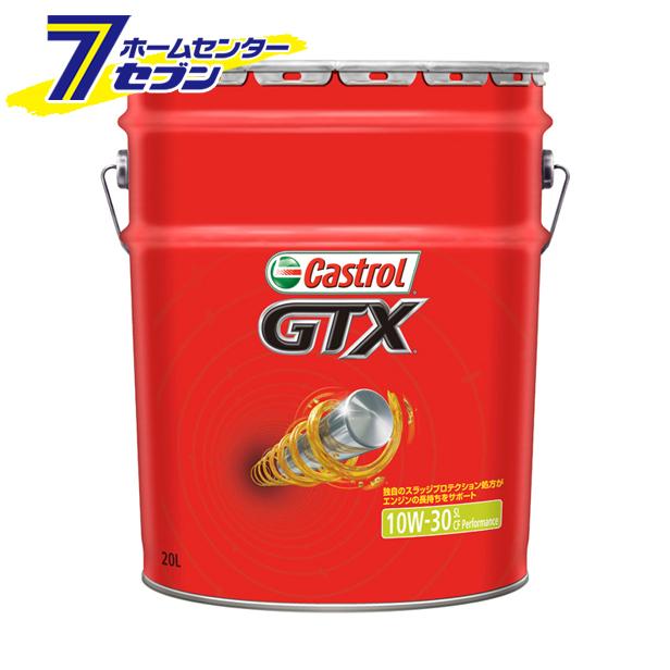 【エントリーでポイント5倍~】【送料無料】 カストロール GTX 10W-30 SL (20L)【ポイントUP:2019年4月9日pm20時~4月16日am1時59】