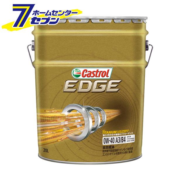 【エントリーでポイント5倍~】【送料無料】EDGE エッジ SN 0W-40 (20L) カストロール【ポイントUP:2019年4月9日pm20時~4月16日am1時59】